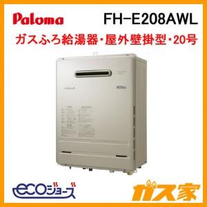 パロマエコジョーズガスふろ給湯器FH-E208AWL