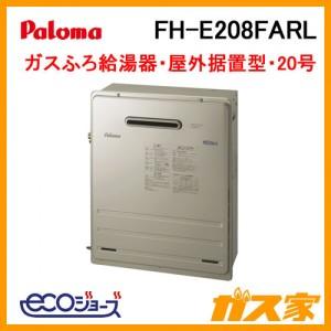 パロマエコジョーズガスふろ給湯器FH-E208FARL