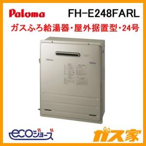 パロマエコジョーズガスふろ給湯器FH-E248FARL
