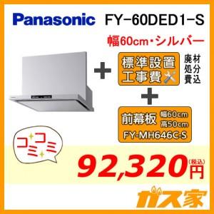 前幕板(組合せ高さ50cm)+標準取替交換工事費+パナソニックレンジフードFY-60DED1-S