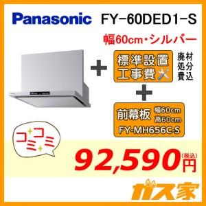 前幕板(組合せ高さ60cm)+標準取替交換工事費+パナソニックレンジフードFY-60DED1-S