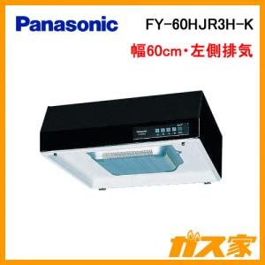 パナソニックレンジフードFY-60HJR3H-K