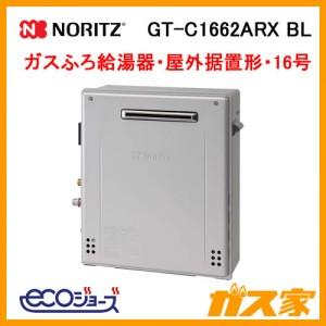 ノーリツエコジョーズガスふろ給湯器GT-C1662ARX BL