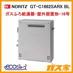 ノーリツエコジョーズガスふろ給湯器GT-C1662SARX BL