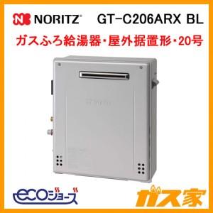ノーリツエコジョーズガスふろ給湯器GT-C206ARX BL