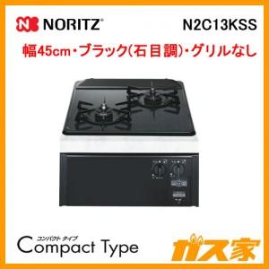 ノーリツガスビルトインコンロ CompactType(コンパクトタイプ) N2C13KSS