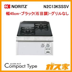 ノーリツガスビルトインコンロ CompactType(コンパクトタイプ) N2C13KSSSVCompactType(コンパクトタイプ) N2G15KSQ1
