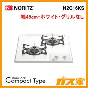 ノーリツガスビルトインコンロ CompactType(コンパクトタイプ) N2C16KS