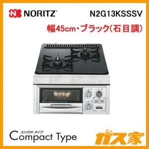 ノーリツガスビルトインコンロ CompactType(コンパクトタイプ) N2G13KSSSV