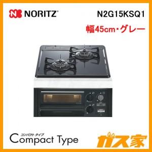 ノーリツガスビルトインコンロ CompactType(コンパクトタイプ) N2G15KSQ1