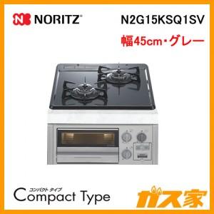 ノーリツガスビルトインコンロ CompactType(コンパクトタイプ) N2G15KSQ1SV