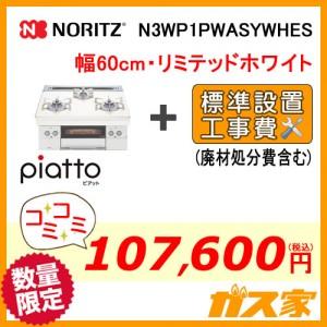 標準取替交換工事費込み-ノーリツガスビルトインコンロ piatto(ピアット)N3WP1PWASYWHES