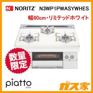 ノーリツガスビルトインコンロ piatto(ピアット)N3WP1PWASYWHES