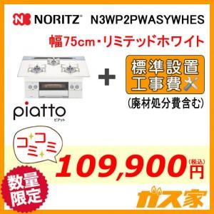 標準取替交換工事費込み-ノーリツガスビルトインコンロ piatto(ピアット)N3WP2PWASYWHES
