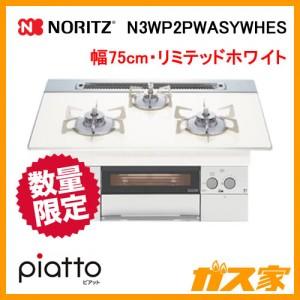 ノーリツガスビルトインコンロ piatto(ピアット)N3WP2PWASYWHES