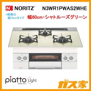 ノーリツガスビルトインコンロpiatto light(ピアットライト)N3WR1PWAS2WHE