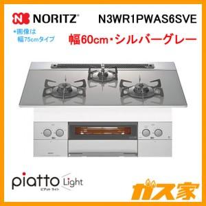 ノーリツガスビルトインコンロpiatto light(ピアットライト)N3WR1PWAS6SVE