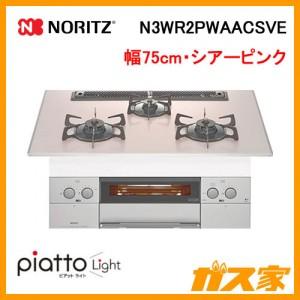 ノーリツガスビルトインコンロpiatto light(ピアットライト)N3WR2PWAACSVE