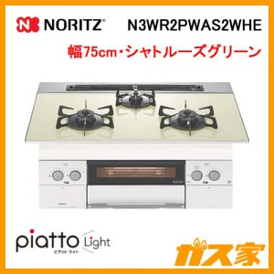 ノーリツガスビルトインコンロpiatto light(ピアットライト)N3WR2PWAS2WHE