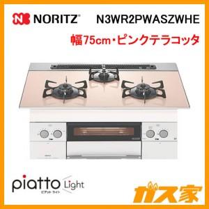 ノーリツガスビルトインコンロpiatto light(ピアットライト)N3WR2PWASZWHE