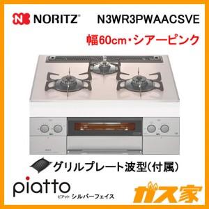 ノーリツガスビルトインコンロ piatto(ピアット)シルバーフェイスN3WR3PWAACSVE