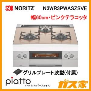 ノーリツガスビルトインコンロ piatto(ピアット)シルバーフェイスN3WR3PWASZSVE