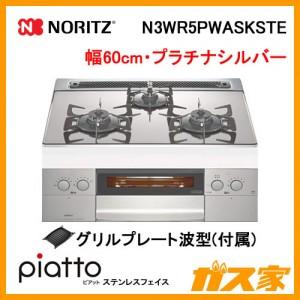 ノーリツガスビルトインコンロ piatto(ピアット)ステンレスフェイスN3WR5PWASKSTE