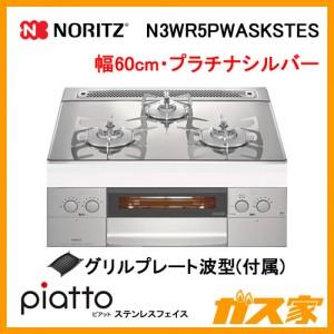 ノーリツガスビルトインコンロpiatto(ピアット)・ステンレスフェイスN3WR5PWASKSTES