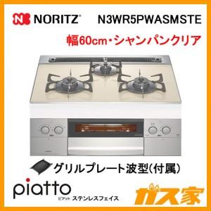 ノーリツガスビルトインコンロ piatto(ピアット)ステンレスフェイスN3WR5PWASMSTE