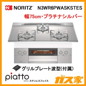 ノーリツガスビルトインコンロpiatto(ピアット)・ステンレスフェイスN3WR6PWASKSTES