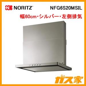 ノーリツレンジフードスリム型ノンフィルターNFG6S20MSIL