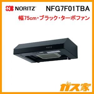 ノーリツレンジフード平型ターボファンNFG7F01TBA