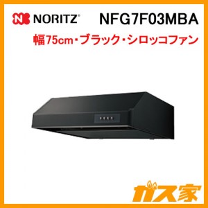 ノーリツレンジフード平型シロッコファンNFG7F03MBA