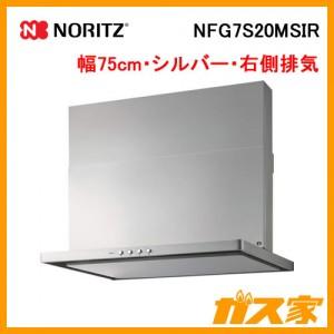 ノーリツレンジフードスリム型ノンフィルターNFG7S20MSIR