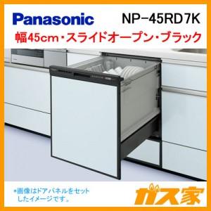 パナソニック食器洗い乾燥機NP-45RD7K