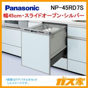 パナソニック食器洗い乾燥機NP-45RD7S