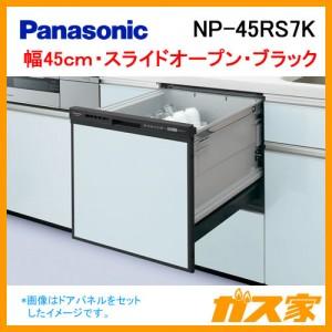 パナソニック食器洗い乾燥機NP-45RS7K