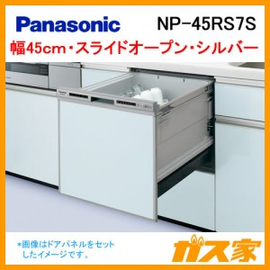 パナソニック食器洗い乾燥機NP-45RS7S