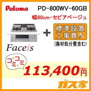 標準取替交換工事費込み-パロマガスビルトインコンロFaceis(フェイシス)PD-800WV-60GB