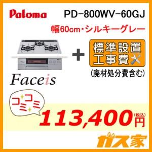 標準取替交換工事費込み-パロマガスビルトインコンロFaceis(フェイシス)PD-800WV-60GJ