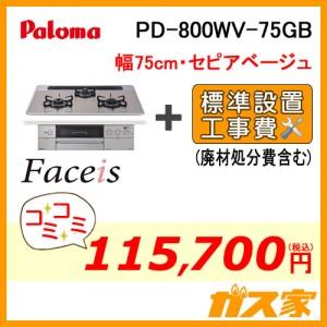 標準取替交換工事費込み-パロマガスビルトインコンロFaceis(フェイシス)PD-800WV-75GB