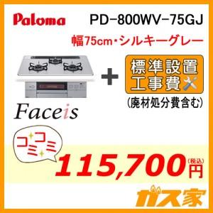 標準取替交換工事費込み-パロマガスビルトインコンロFaceis(フェイシス)PD-800WV-75GJ