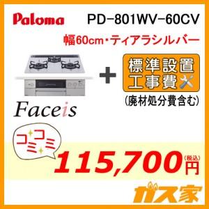標準取替交換工事費込み-パロマガスビルトインコンロFaceis(フェイシス)PD-801WV-60CV