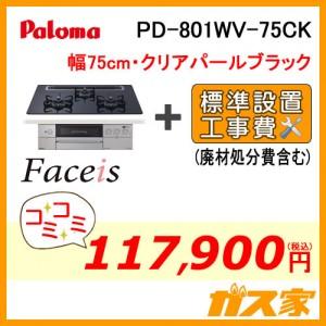 標準取替交換工事費込み-パロマガスビルトインコンロFaceis(フェイシス)PD-801WV-75CK