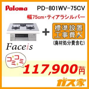 標準取替交換工事費込み-パロマガスビルトインコンロFaceis(フェイシス)PD-801WV-75CV