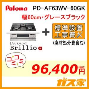 標準取替交換工事費込み-パロマガスビルトインコンロBrillioα(ブリリオ アルファ)PD-AF63WV-60GK