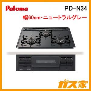 パロマガスビルトインコンロスタンダードシリーズPD-N34