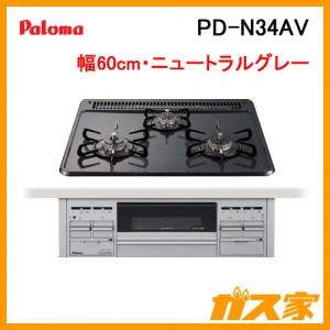 パロマガスビルトインコンロスタンダードシリーズPD-N34AV
