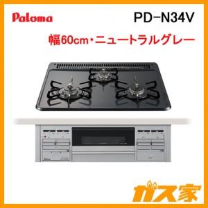 パロマガスビルトインコンロスタンダードシリーズPD-N34V