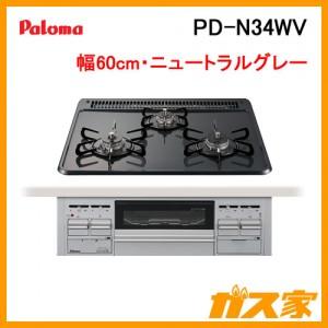 パロマガスビルトインコンロスタンダードシリーズPD-N34WV